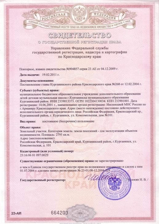Как заменить свидетельство о госрегистрации - Pacenote.Ru